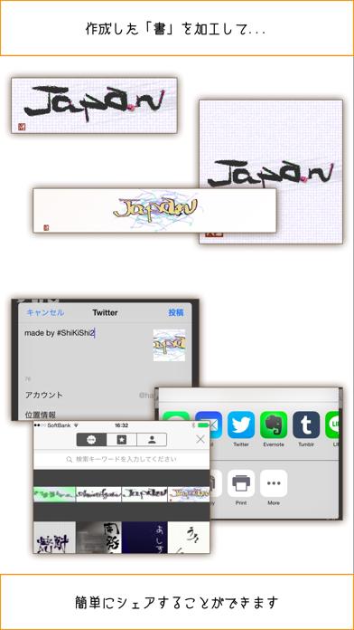 色紙2|たった10秒で「書」を作成!新バージョン!のおすすめ画像5