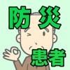 岡山県透析災害対策アプリ 透析患者用