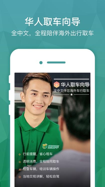 惠租车PRO-专业海外自驾游租车平台 screenshot-3