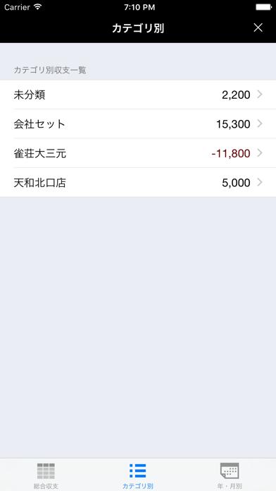 麻雀収支帳 ScreenShot4