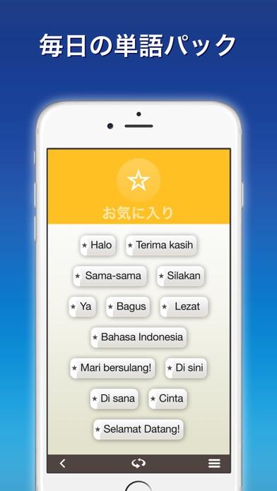 nemo インドネシア語スクリーンショット