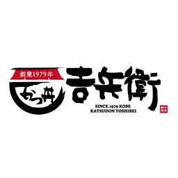 神戸かつ丼吉兵衛 お得なクーポンなどが盛り沢山の公式アプリ