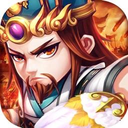 塔防三国神将-三国防守类策略塔防游戏