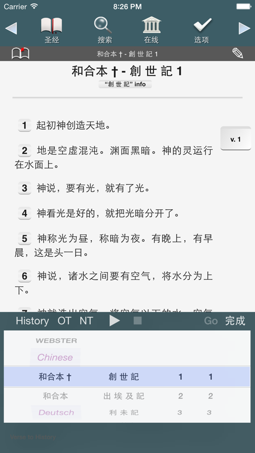 Touch Bible International App 截图