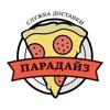 250-250 | Пицца Парадайз