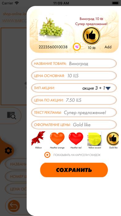 Online Store Loader screenshot