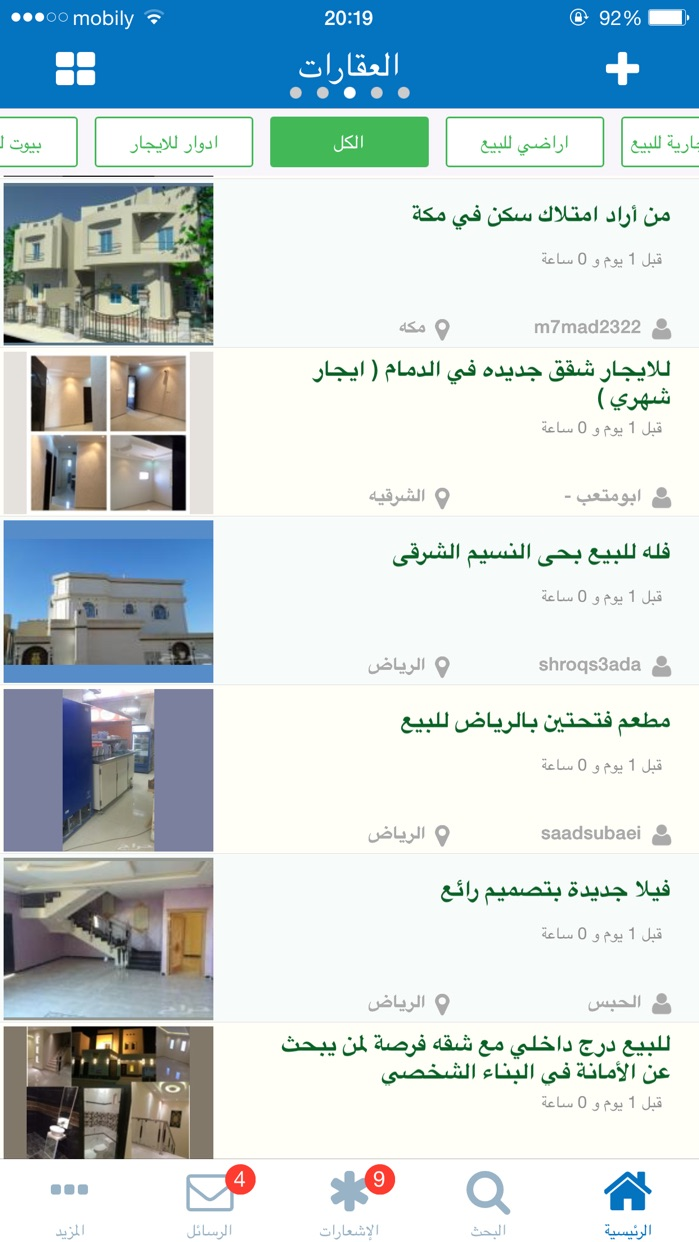 حراج Screenshot