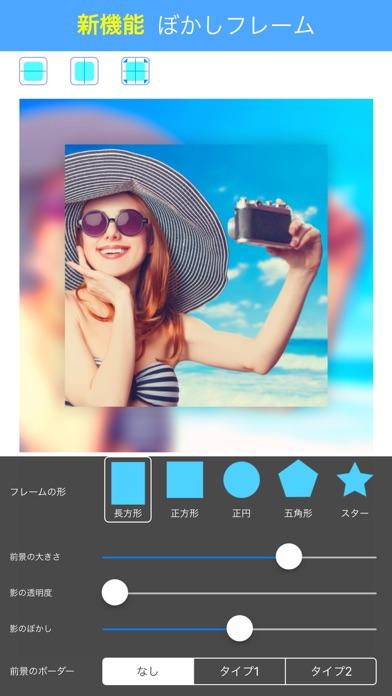 ぼかし加工-ぼかしやモザイクをかけれる動画・写真加工アプリスクリーンショット3