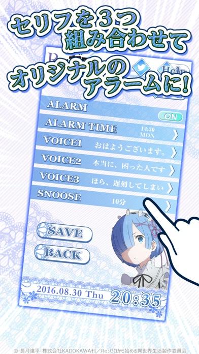 リゼロアラーム ~レム編~ screenshot1
