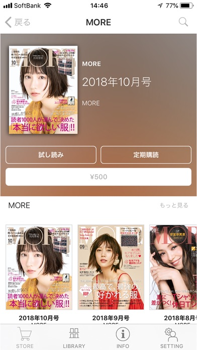 Sマガ -集英社公式ファッションマガジンアプリ ScreenShot2