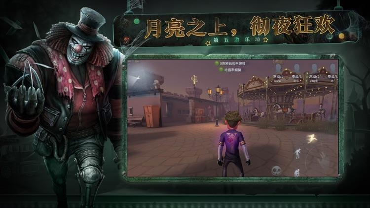 第五人格 screenshot-3