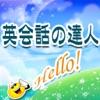 英会話の達人 - iPhoneアプリ