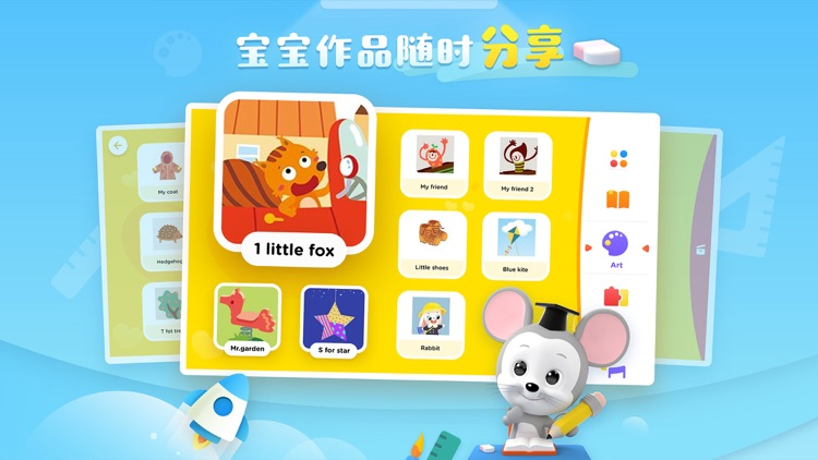 ABCmouse 腾讯版