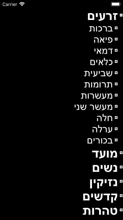 Mishnayos with Bartenura