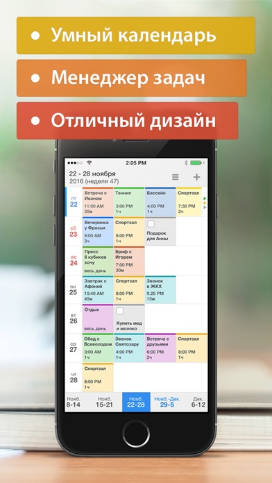 Calendars 5 от Readdle Screenshot