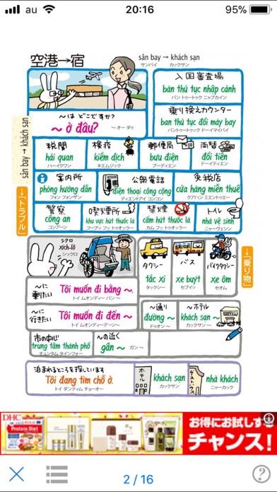 指さし会話ベトナム touch&talk 【PV】 LITE ScreenShot2