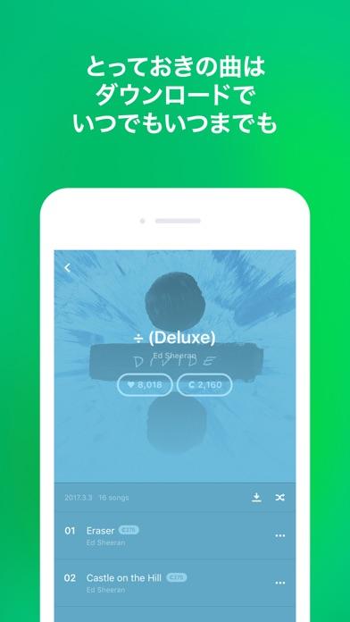 音楽はLINE MUSIC 人気音楽アプリスクリーンショット