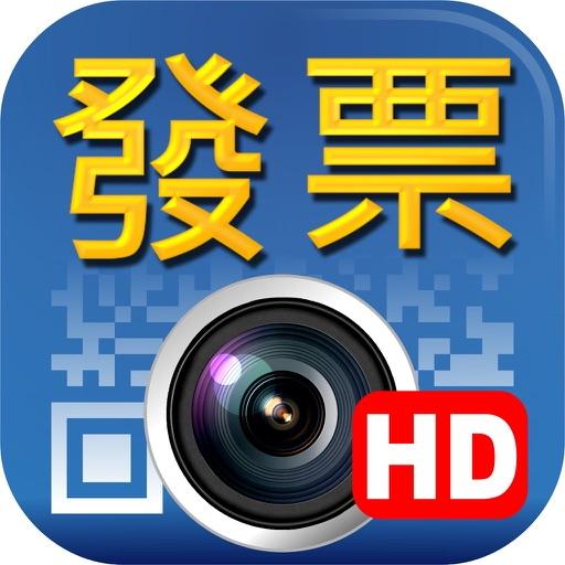 i 統一發票 HD