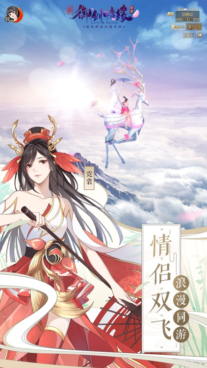 御剑情缘 screenshot-2