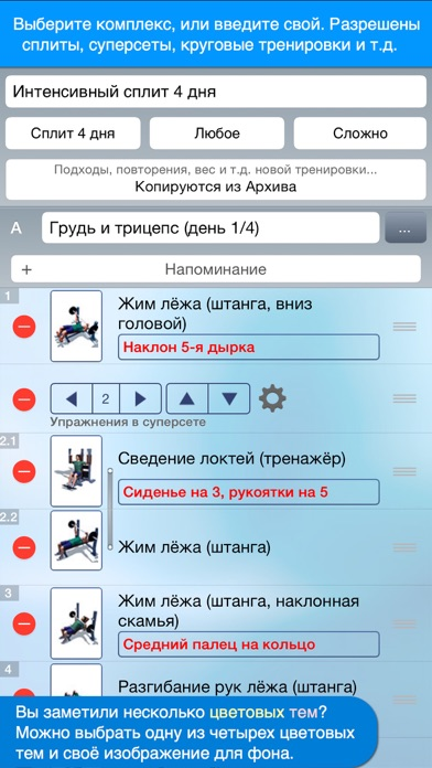 Скриншот №4 к GymGoal Pro