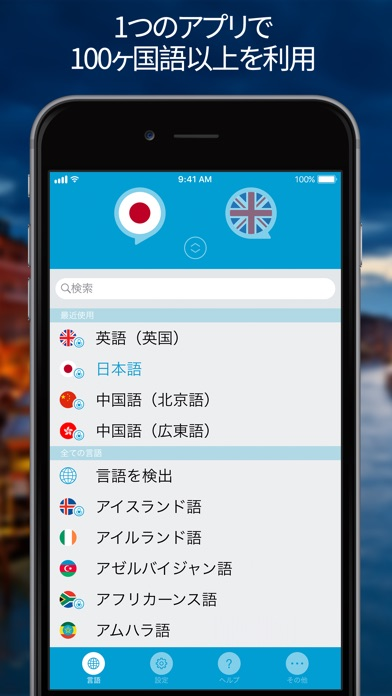 音声&翻訳 - 翻訳機 ScreenShot4