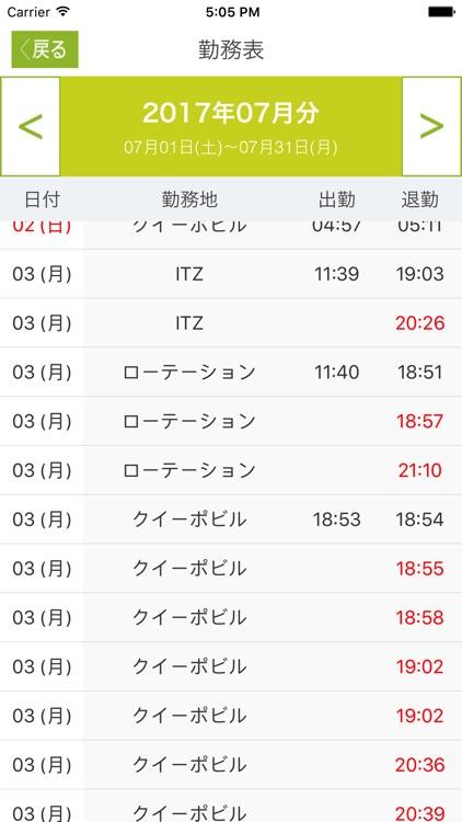 かえる勤怠byGPS screenshot-4