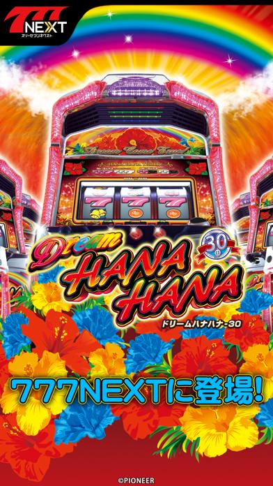 ドリームハナハナ-30【777NEXT】のスクリーンショット1