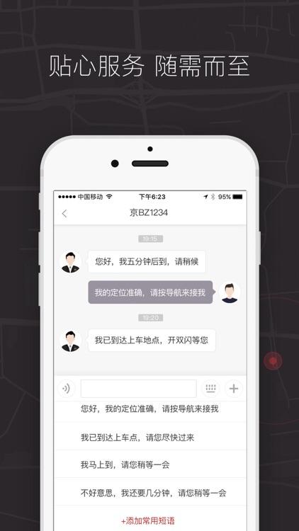 首汽约车-高品质专车出行服务 screenshot-3