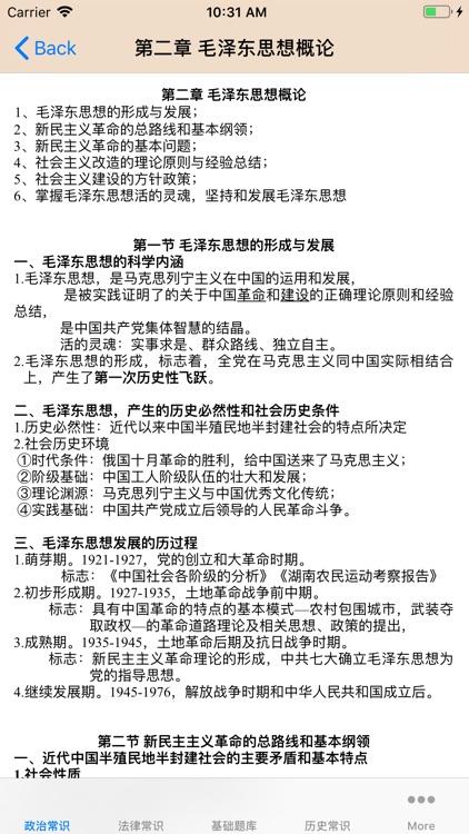 公共基础知识大全-最新版 screenshot-3
