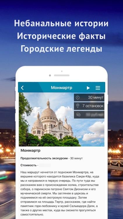 Аудиогид по Парижу PRO screenshot-3