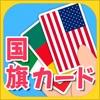 みんなの国旗カード図鑑 - iPhoneアプリ
