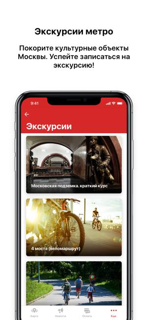 карта метро москвы скачать бесплатно на телефон айфон