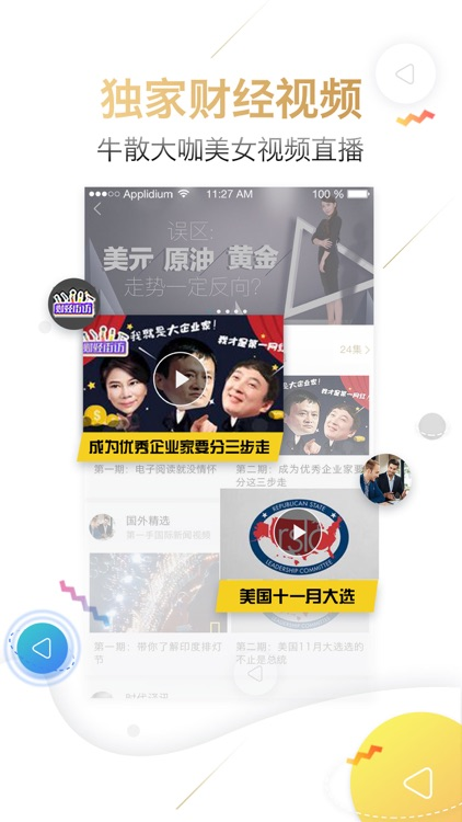 时代财经(骏和版) screenshot-4