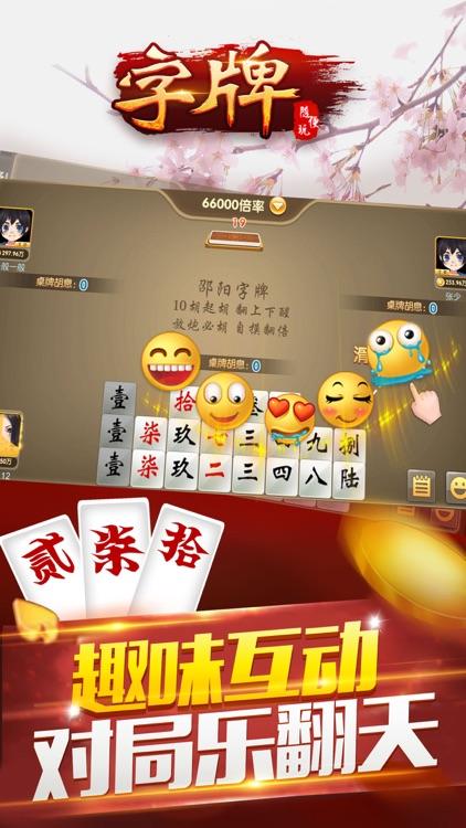 随便字牌-跑胡子棋牌合集 screenshot-4