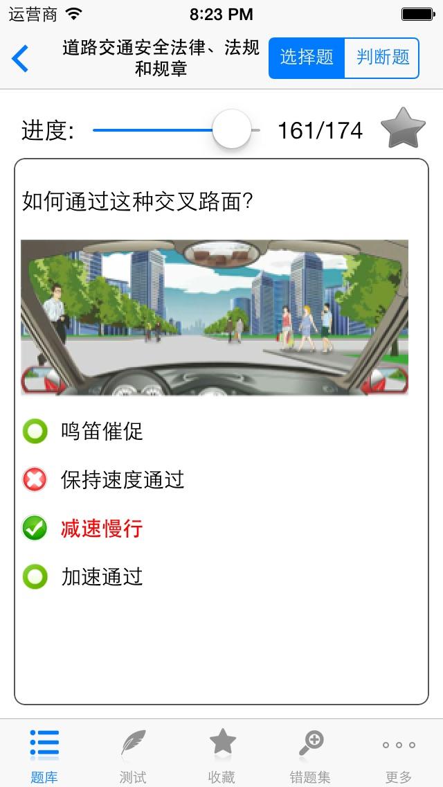 驾照模拟理论考试助手 Screenshot