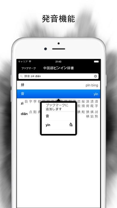 Screenshot for 中国語ピンインの辞書 Pro in Japan App Store