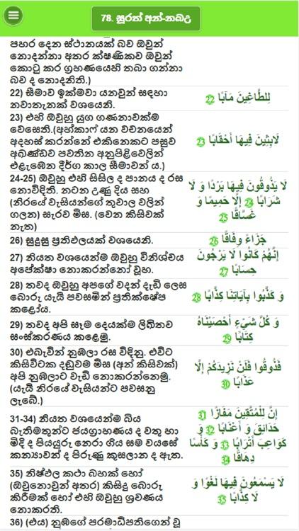 Quran in Sinhala W2W screenshot-4