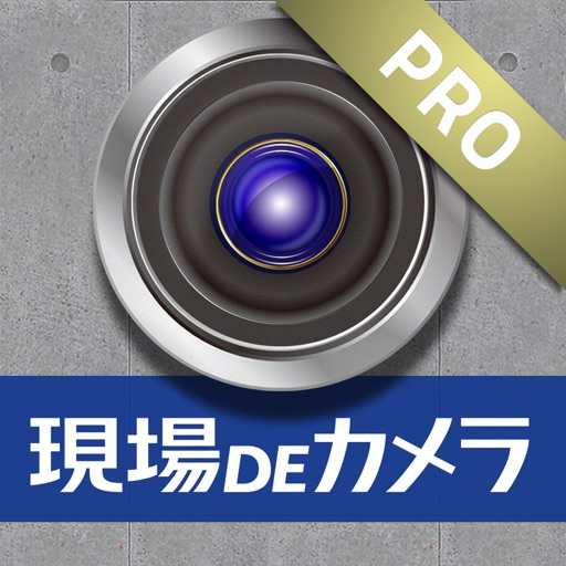 現場DEカメラPRO