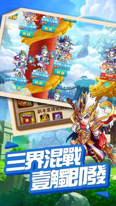 萌战西遊-卡牌西遊大亂鬥