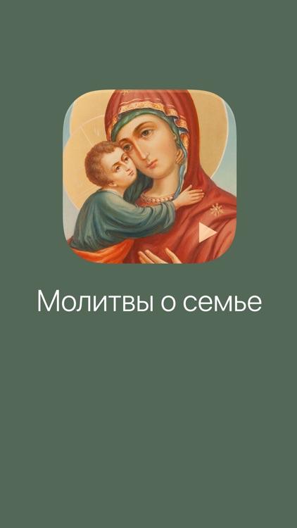 Молитвы о семье. Полная версия