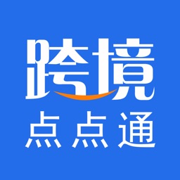 跨境公共服务平台