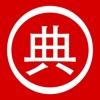 iCED 汉语词典