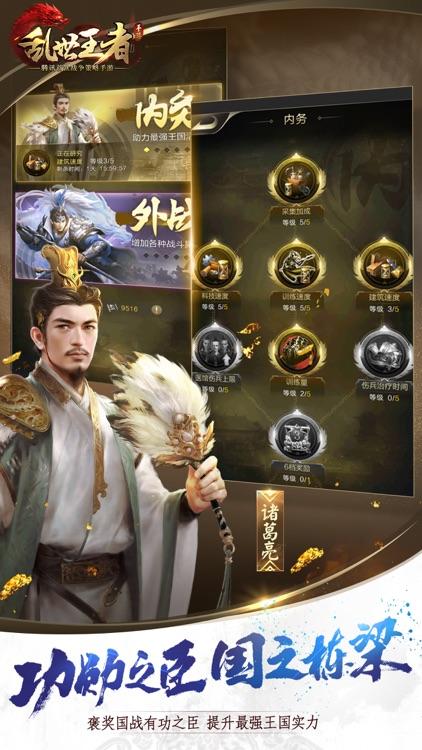 乱世王者 screenshot-8