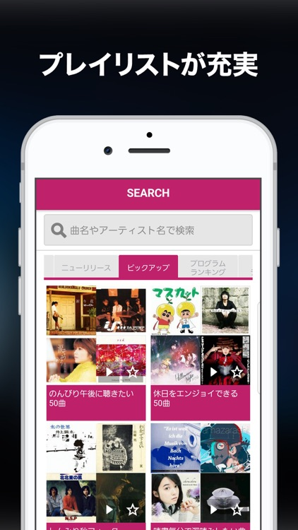 dヒッツ-音楽聴き放題アプリ screenshot-5