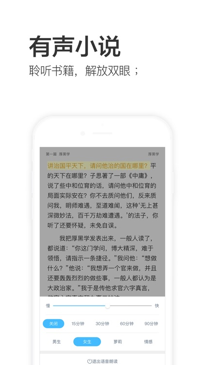 快看阅读-热门小说阅读器 screenshot-3