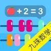 宝宝学数学(九珠数学练习册)