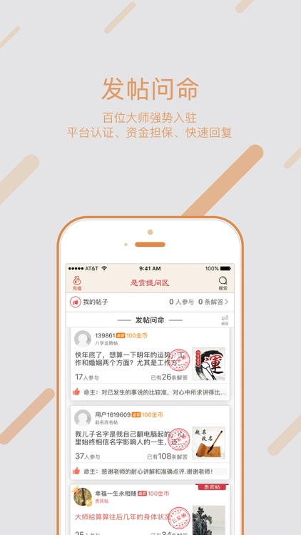 周易生辰算命-八字算命占卜软件大全 screenshot-1