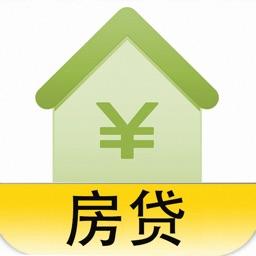 房贷计算器-利率实时更新
