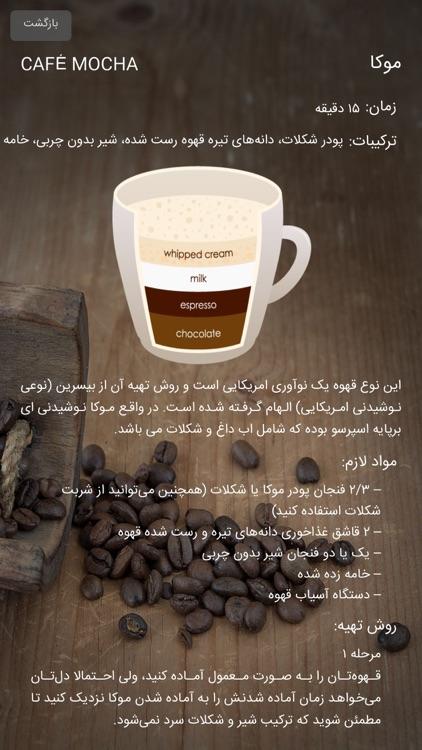 فال قهوه screenshot-8