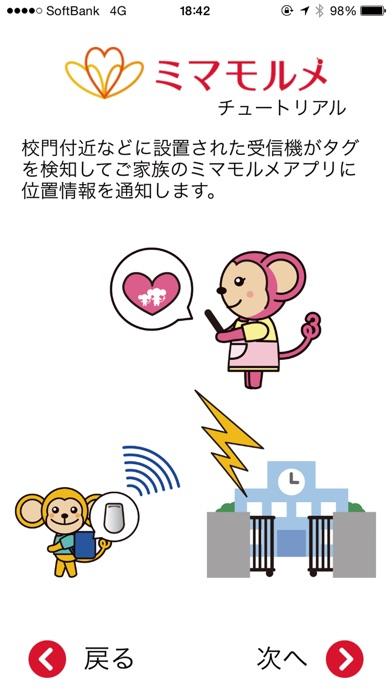 ミマモルメ 子供や高齢者の見守り,位置情報を通知のスクリーンショット2